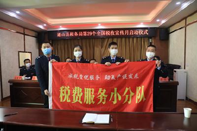 长江云——通山县税务局举行第29个全国税收宣传月启动仪式