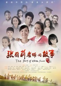 电影《张丽莉老师的故事》