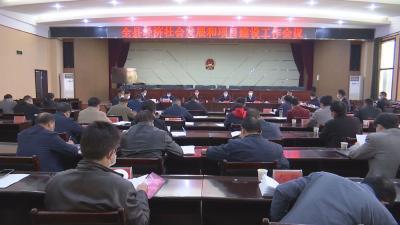 我县召开经济社会发展和项目建设工作会议