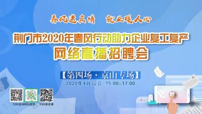 【直播】荆门市2020年春风行动助力企业复工复产网络直播招聘会【京山专场】