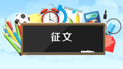 """【""""六大""""活动】推进通山高质量发展""""六大""""活动有奖征文启事"""