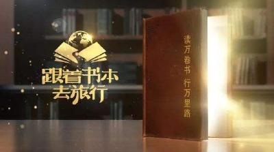 纪录片《跟着书本去旅行》寻访靖江——《童年的泥巴》