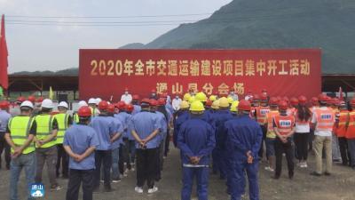 长江云——V视 | 通山一批重点交通建设项目开工  有你家门口的吗?