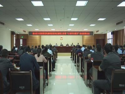 长江云——V视 | 通山县人民法院安排部署党风廉政建设和反腐败工作