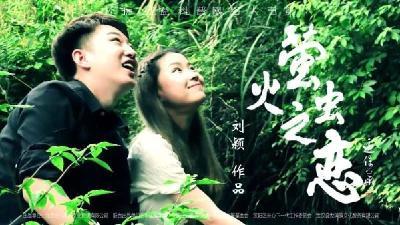 长江云——环保公益电影《萤火虫之恋》上线