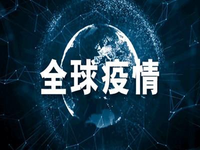 6月21日  中国以外新冠确诊病例达862万例 美国累计确诊226万例