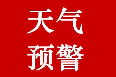 【持续关注】9月16日09时16分发布暴雨黄色预警信号