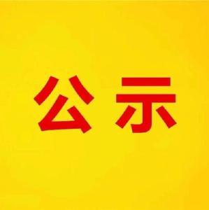 """关于拟确认杨浩""""见义勇为先进个人""""的公示"""