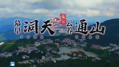 《幕阜洞天 云养通山》6分钟通山全域旅游宣传片惊艳来袭
