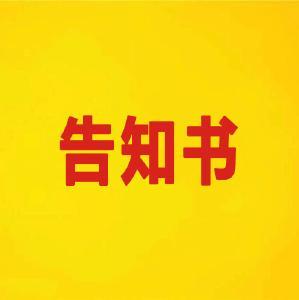 通山县失业人员领取失业补助金告知书