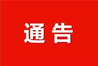 【通告】通山县腾龙溪漂流停业整改