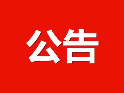 通山县招聘26名紧缺专业人才