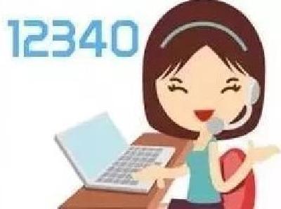 12340社会治安搞测评 关注家乡 点赞平安