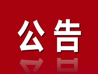 通山县2020年农村义务教育学校教师招聘体检考察选岗公告