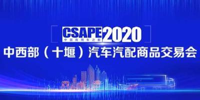 直播:2020中西部(十堰)汽车汽配商品交易会