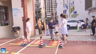 长江云——V视 | 他们开学了!迎接开学 通山做足准备