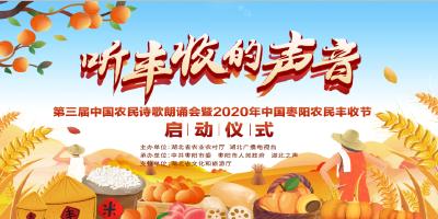 直播|听丰收的声音——第三届中国农民诗歌朗诵会暨2020年中国枣阳农民丰收节启动仪式