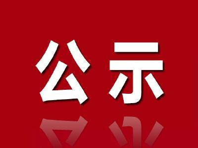 关于通山县2020年上半年享受职业培训补贴人员名单的公示