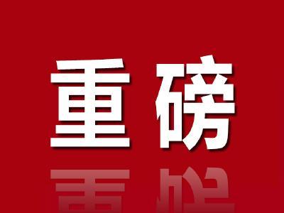 重磅!通山12个集体、50名个人、4个先进基层党组织、7名优秀共产党员拟获抗击新冠肺炎疫情市级表彰