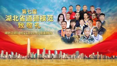 第七届湖北省道德模范致敬礼10月21日湖北卫视隆重献映