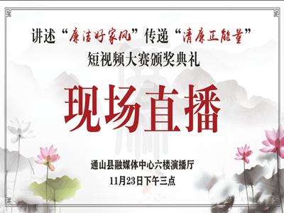 """【图文直播】2020年通山县""""廉洁好家风""""短视频大赛颁奖典礼"""