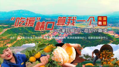 """""""吃援""""峡口,算我一个!--南漳县爱心公益助农直播活动"""
