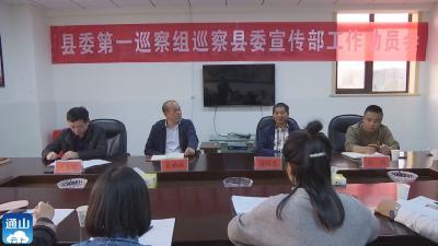 V视 | 县委第一巡察组进驻县委宣传部开展巡察工作