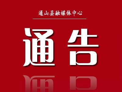 通山县市场监督管理局关于禁止销售、食用长江、富水湖水产品行为实行有奖举报的通告