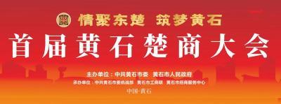 【直播】情聚东楚 筑梦黄石——首届黄石楚商大会