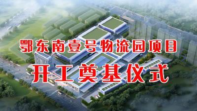 【直播】鄂东南壹号物流园项目开工奠基仪式