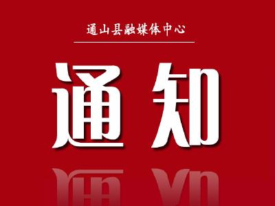 通山县这个新社区办公地点公布,辖区地址电话都在这......