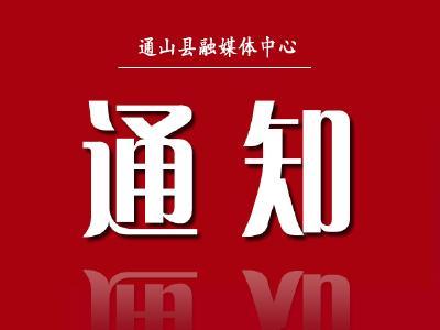 关于通山县2020年度企业参保职工技能提升补贴申报人员公示的通知