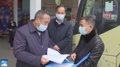 V视   时刻敲响防疫警钟 县领导检查常态化疫情防控工作