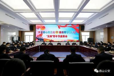 长江云——【庆祝警察节⑥】通山2020,我们一同走过——队伍建设篇