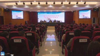 V视丨县人民医院召开县域医共体疫情防控专题会议