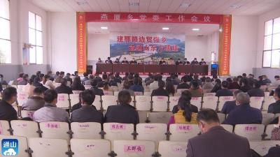 V视 | 燕厦乡:奋力开创转型发展绿色崛起新局面