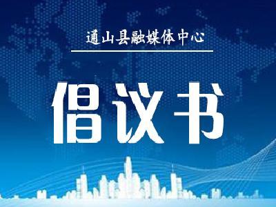 咸宁发出倡议:过低碳新年!