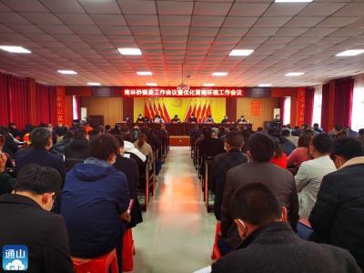 V视 | 南林桥镇:砥砺奋进新征程,团结拼搏创辉煌