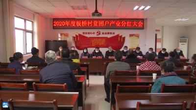 【新春走基层⑥】V视 | 大畈镇板桥村:脱贫攻坚结硕果 产业分红迎新年