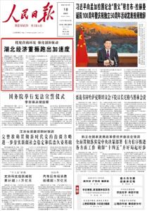 《人民日报》今日头版头条聚焦:湖北经济重振跑出加速度