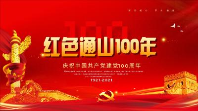 【红色通山100年④】中国首个县级红色政权——通山县工农政府委员会