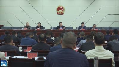 V视 |通山县召开统一战线暨民族宗教工作领导小组会议