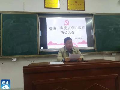 通山一中召开党史学习教育动员大会暨2020年度基层党建述职报告会
