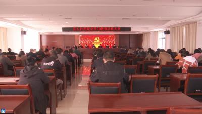 长江云——V视 | 通山县人社局召开党史学习教育动员大会