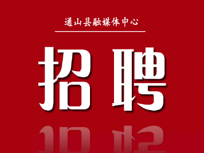 通山有岗!中国银行湖北省分行2021年春季招聘