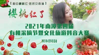 【直播】2021南漳第四届有机采摘节暨文化旅游抖音大赛