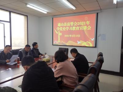 【党史学习教育】县富管会召开党史学习教育宣讲会
