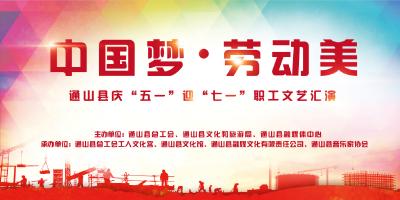 """【直播回放】通山县庆""""五一""""迎""""七一""""职工文艺汇演"""