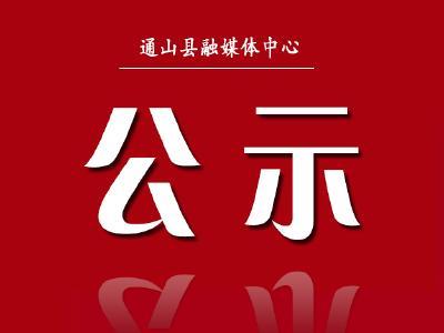 2021年通山县高中、中职教师校园招聘面试成绩公示公告