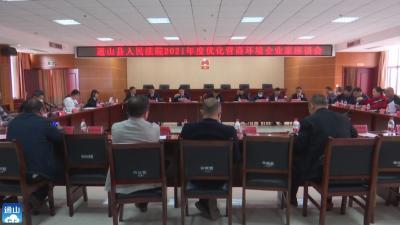 长江云——【优化营商环境】V视 | 县人民法院召开2021年度优化营商环境企业家座谈会